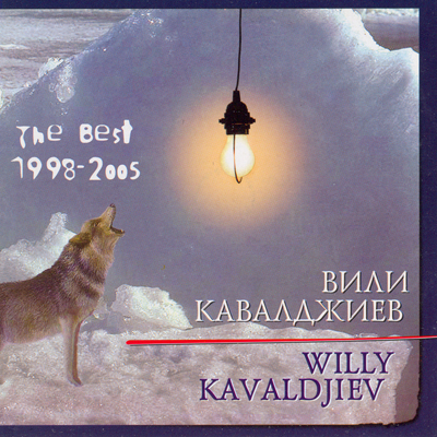 Willy Kavaldjiev – The Best